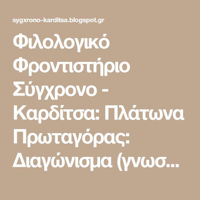 Φιλολογικό Φροντιστήριο Σύγχρονο - Καρδίτσα: Πλάτωνα Πρωταγόρας: Διαγώνισμα (γνωστό - άγνωστο - απαντήσεις)