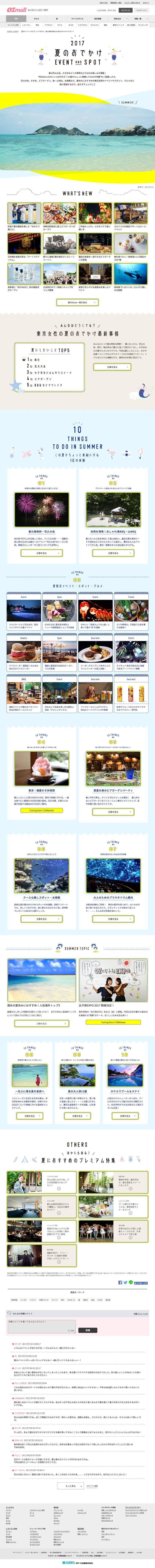 【夏のイベント2017】夏の素敵体験10&東京のおでかけスポット - OZmall http://www.ozmall.co.jp/summer/