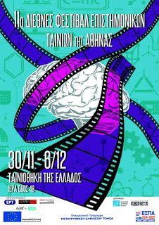 Κινηματογραφική Λέσχη Πεύκης: 11ο Διεθνές Φεστιβάλ Επιστημονικών Ταινιών της Αθή...