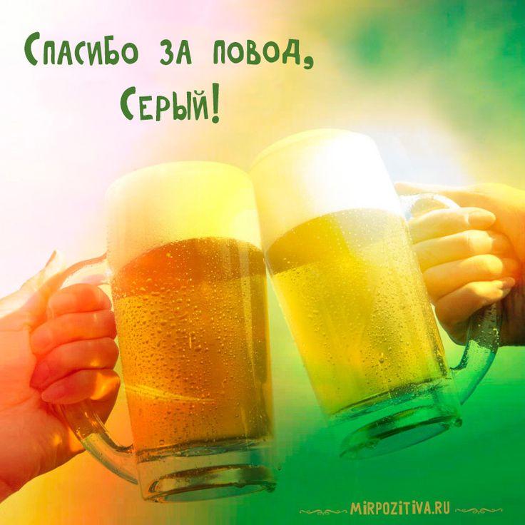 Поздравления день рождения пиво