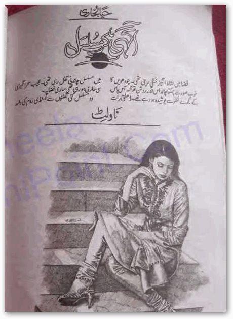 romantic novels in telugu pdf