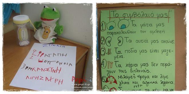 Δημιουργία κανόνων τάξης - Βήματα για τη ζωή - Popi-it.gr