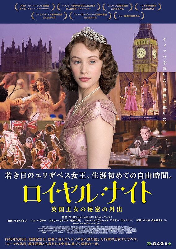 A Royal Night Out ロイヤル・ナイト