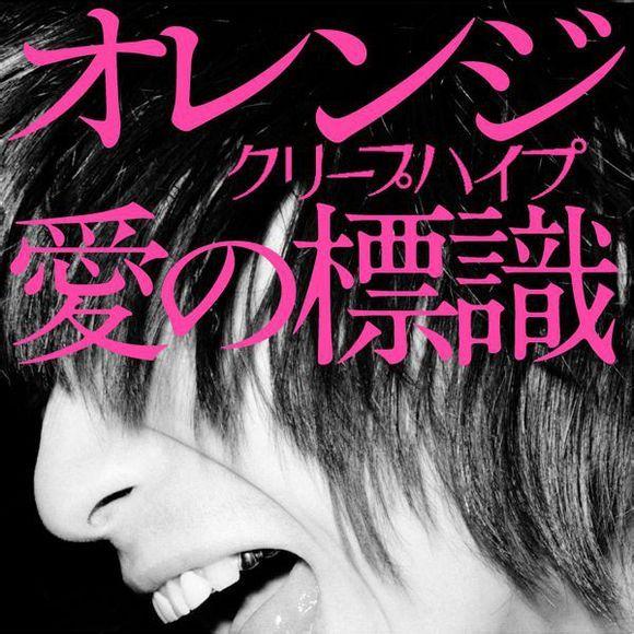#クリープハイプ #creephyp #music #Japanese #photography #design #cover #J-rock #band