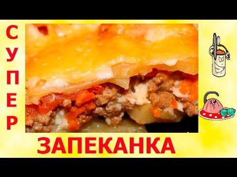 ЗАПЕКАНКА ➨ Картофель Курица Грибы ➨ AIR 2016 ➨ CASSEROLE