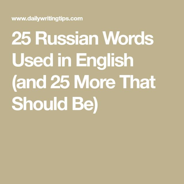 25 Russian Words Used in English (and 25 More That Should Be)