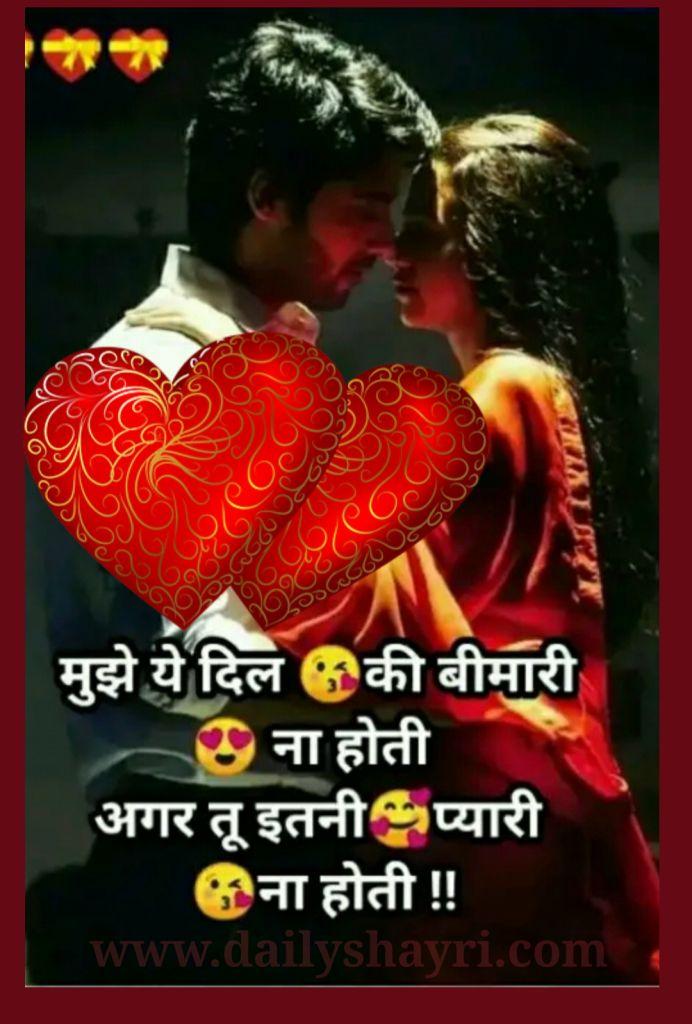 शायरी हिंदी में लव Love Shayari,
