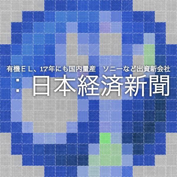 有機EL、17年にも国内量産 ソニーなど出資新会社  :日本経済新聞 現実的な価格と品質に上手く落とせるかが課題になりそうな気がします。普及してくれると嬉しいなあ