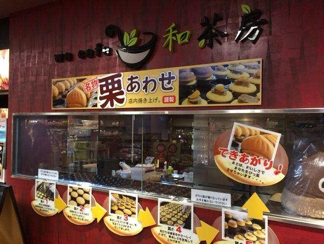 wa cafe 和茶房 (恵那/カフェ)★★★☆☆3.12 ■予算(昼): ~¥999