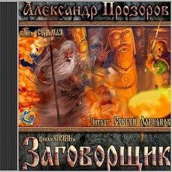 Прозоров Александр - Заговорщик (Аудиокнига)