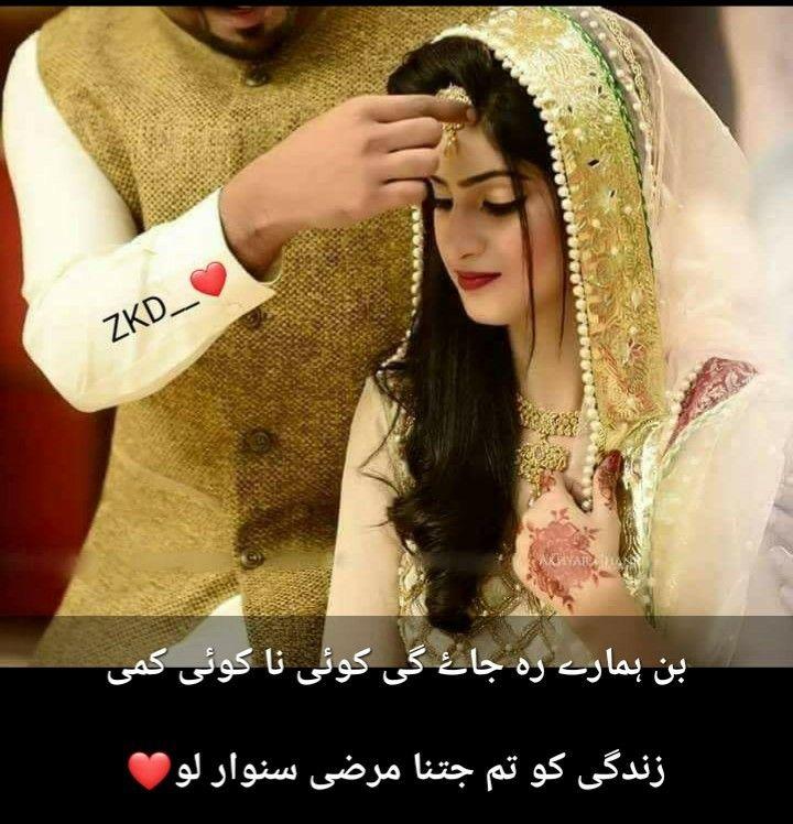 Pin by ZKD on ZKD poetry | Love poetry urdu, Urdu poetry