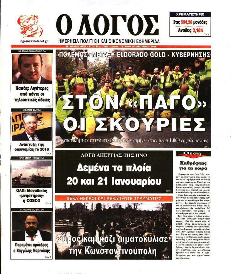 Εφημερίδα Ο ΛΟΓΟΣ - Τετάρτη, 13 Ιανουαρίου 2016