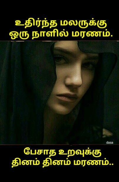 Pin By Dasa On Tamil Quotes Movie Posters Feelings