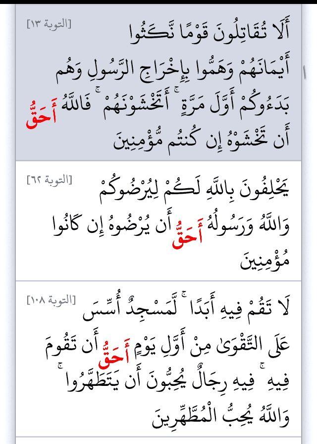التوبة ١٣ أحق ثلاث مرات في السورة مع التوبة ٦٢ والتوبة ١٠٨ Holy Quran Quran Math