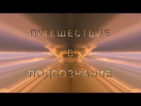 Путешествие в подсознание. Анимационный фильм. hd 720p - YouTube