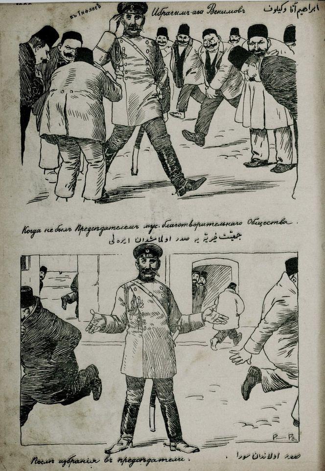 Molla Nəsrəddin Jurnali 22 Mart 1909 12 History Humanoid Sketch Art