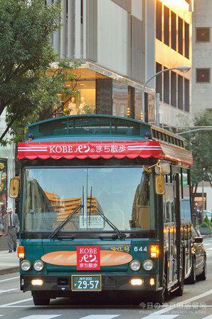 City Loop, sightseeing bus in Kobe, Japan シティーループ