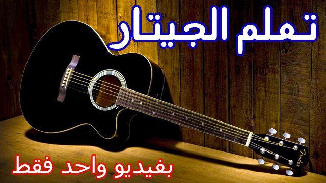 تتعلم العزف على الجيتار بفيديو واحد فقط كن محترف Learn Guitar Guitar Music Instruments