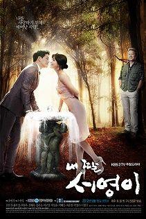 韓国ドラマ「いとしのソヨン」キャスト :韓国ドラマあらすじ出演者情報4