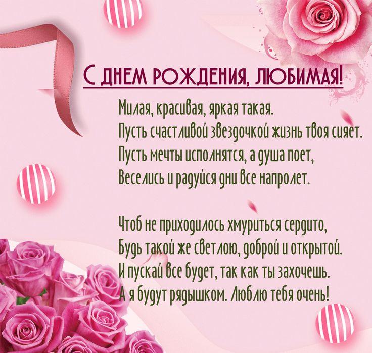 Стихи для любимой девушки в день рождения