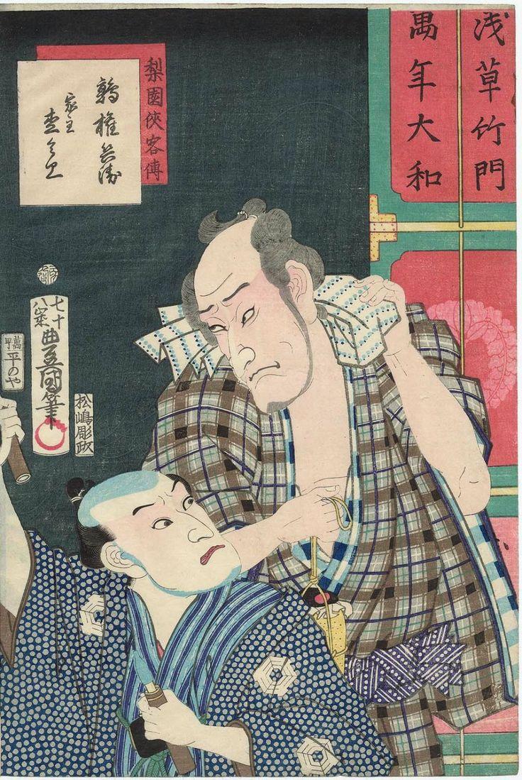 うずらの権兵衛 うずらの ごんべえ Uzurano Gonbee (関三十郎 せき さんじゅうろう Seki Sanjyuurou) 家主杢兵衛 いえぬし もくべえ Ienushi Mokubee (あらし冠五郎 あらし かんごろう Arashi Kangorou) 歌川国貞 うたがわ くにさだ Utagawa Kunisada
