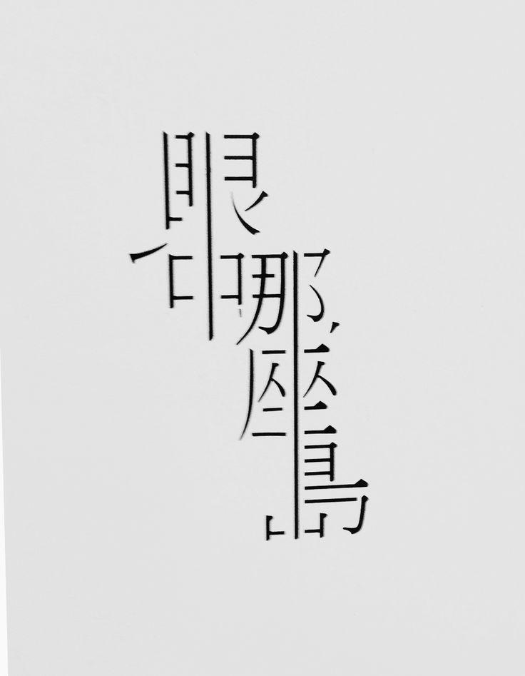 台湾2015新一代设计展