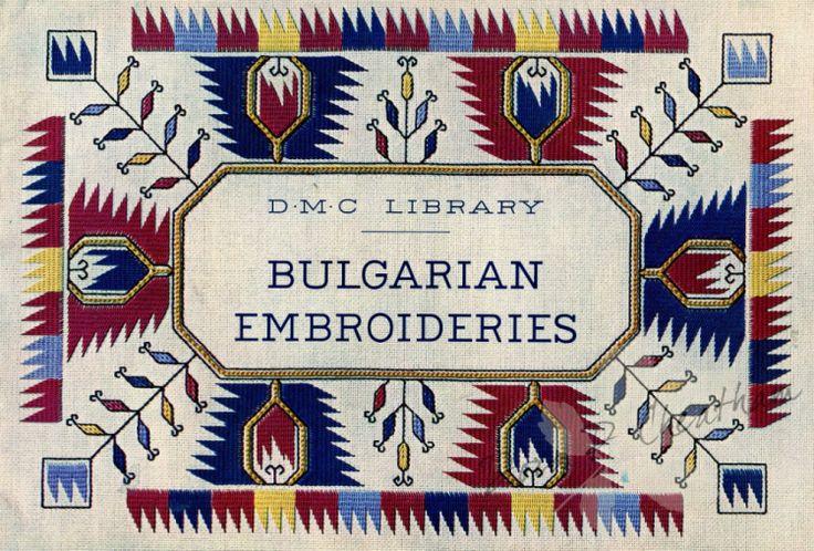 Bulgarian Embroidery Book