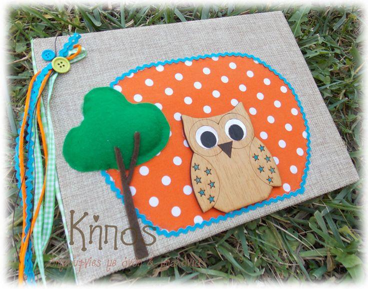 κουκουβαγια owl