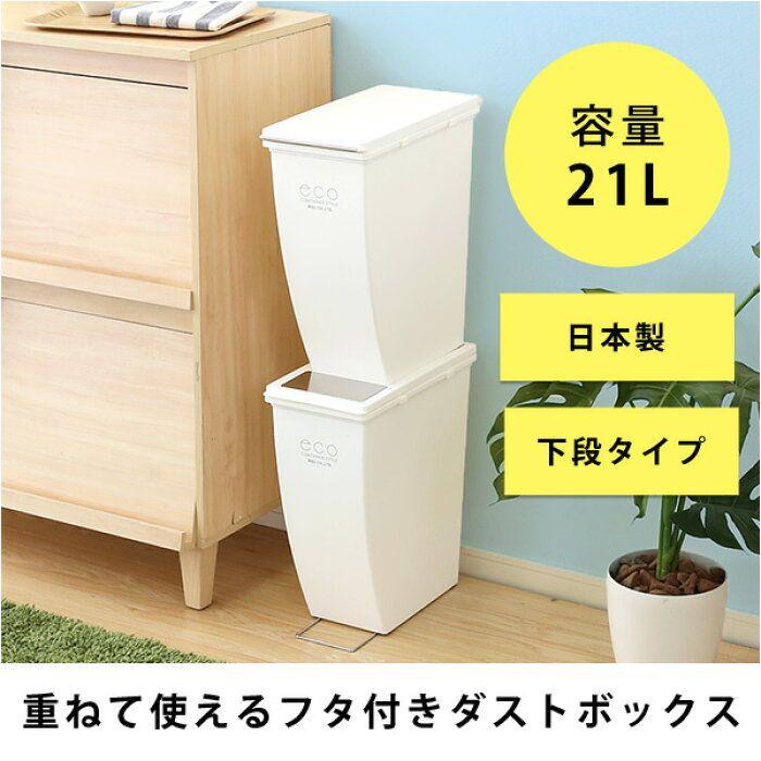 日本製スリムごみ箱下段のみ幅20cmスタッキング21lエココンテナ