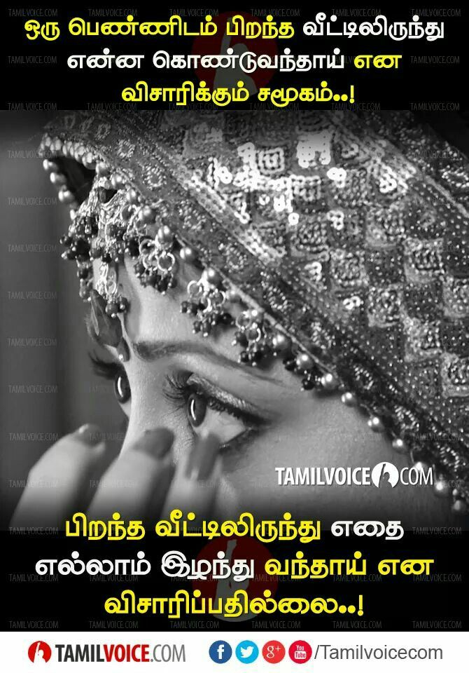Pin By Senthilmama On V Voice Quotes Tamil Love Quotes Photo