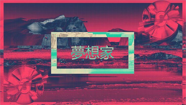 4k 3840×2160 Vaporwave Japanese Text Wallpaper in 2020 ...