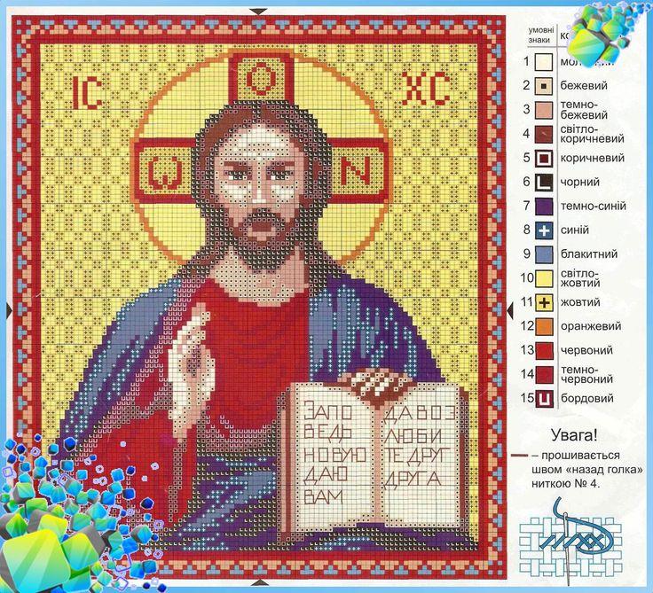 Схема вышивки Спаса #православие #вышивка