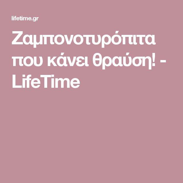 Ζαμπονοτυρόπιτα που κάνει θραύση! - LifeTime
