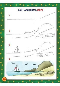 Рисуем природу. Как нарисовать василек, пальму, елку, сосну, подсолнух, дуб, горы, лес, море - Поделки с детьми   Деткиподелки