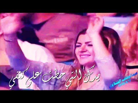 يدك التي حطت كاظم الساهر أداء رائع Kadim Al Sahir - YouTube