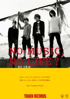 No Music, No Life ; 9mm Parabellum Bullet
