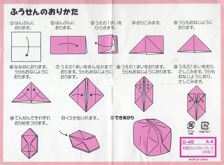 How To Make An Origami Box That You Blow Up