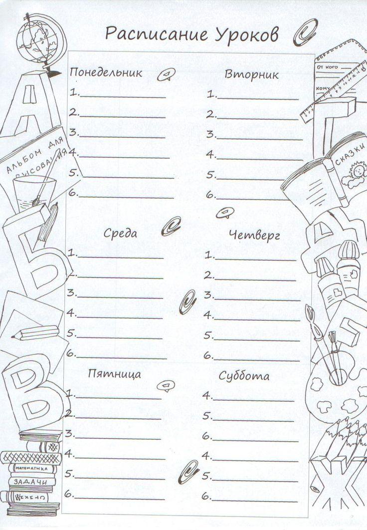 Расписание уроков для школы