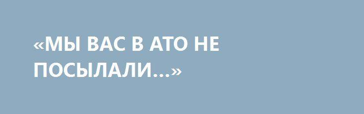 «МЫ ВАС В АТО НЕ ПОСЫЛАЛИ…» http://rusdozor.ru/2017/03/18/my-vas-v-ato-ne-posylali/  Аэропорт Жуляны. Вылетаю в Минск, затем в Питер. Стойка регистрации, подъем на второй этаж, вход в зону паспортного контроля.  Людей не много, очередь не большая. Вдруг откуда-то из-за очереди выходит молодой мужчина, лет, может быть около тридцати, в зеленых ...