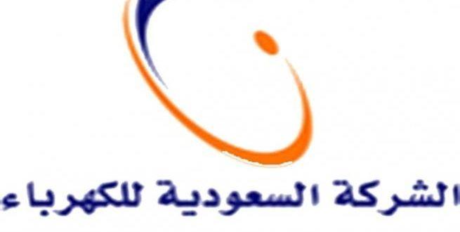 الشركة السعودية للكهرباء توضح أسباب جدولة فواتير الكهرباء على أيام Tech Company Logos Company Logo Logos