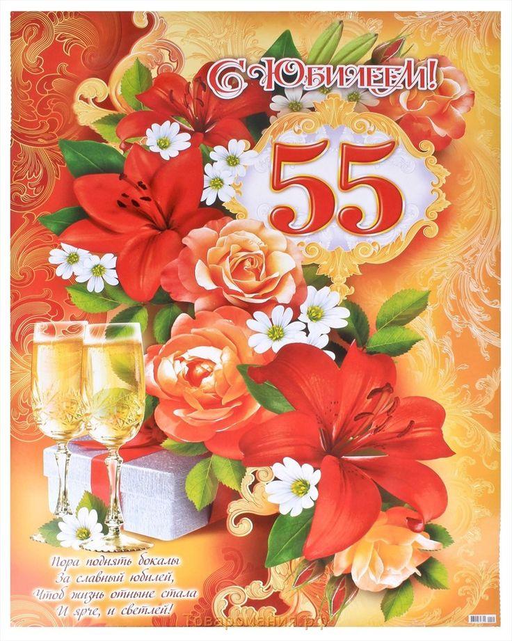 Плакаты открытки на юбилей