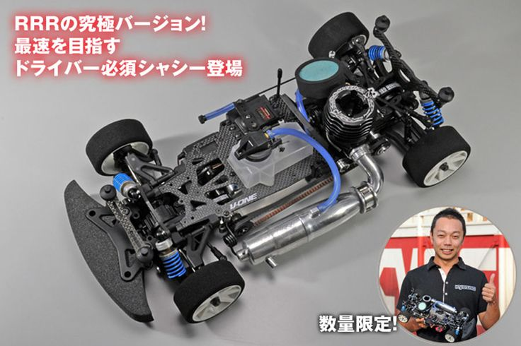 Gas Powered Rc Cars For Sale | Gas Powered RC Cars Kyosho V-One RRR Shimo for Sale