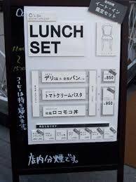 「カフェ メニュー看板」の画像検索結果