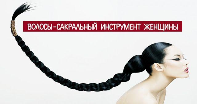 Волосы - сакральный инструмент женщины - Эзотерика и самопознание