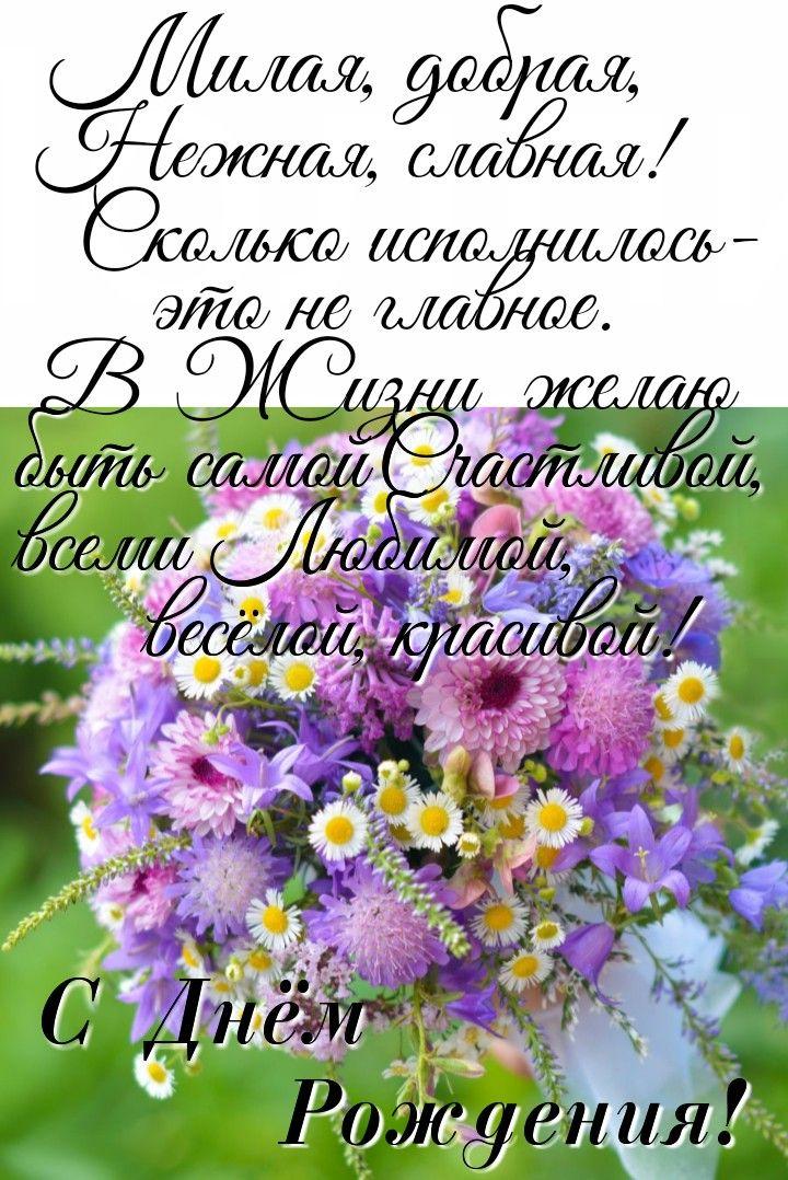 Pin By Tatyana Ruseckaya On S Dnyom Rozhdeniya In 2020 Birthday Cards Birthday Flowers Happy Birthday