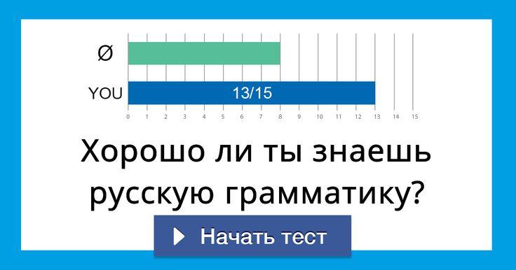 Хорошо ли ты знаешь русскую грамматику?