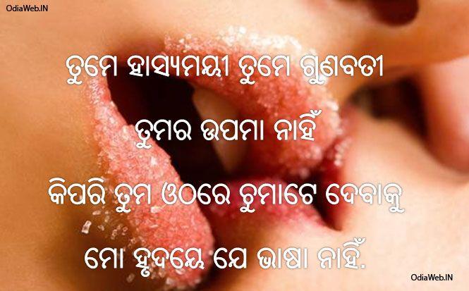 Download oriya sms and shayari in oriya language for kiss day and valentines day and send to your near and dear. oriya sms for kiss day, oriya kiss shayari