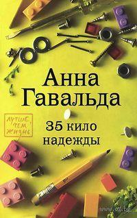 35 кило надежды (м). Анна Гавальда