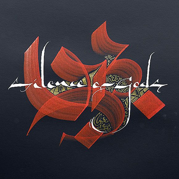 Inspiring examples of calligraphy works