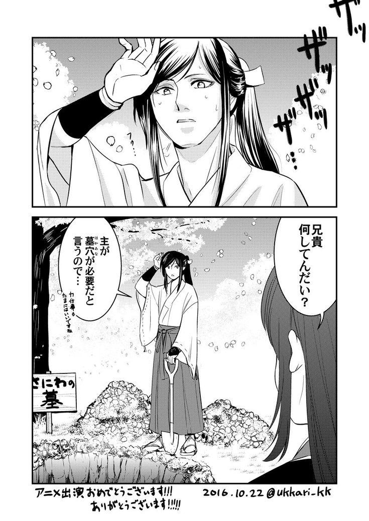 """うっかり💮加藤 on Twitter: """"あの桜の木の下で眠れるなら本望です…太郎さんおめでとう、そしてありがとう!!! #太郎太刀花丸出演確定おめでとう https://t.co/2XeaWSwC1T"""""""